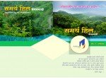 Brochure Samarth Hill Final (1)-1